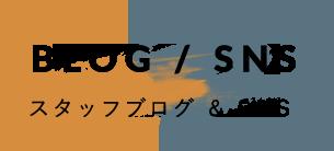 ブログ&SNS スタッフブログとSNS